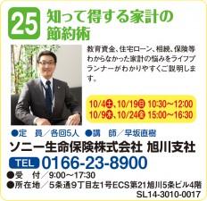 25_ソニー生命保険株式会社