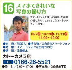16_カトーカメラ店