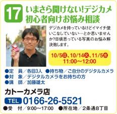 17_カトーカメラ店