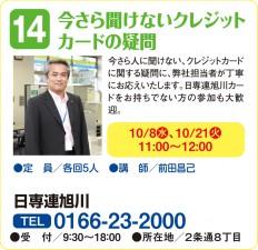 14_日専連旭川