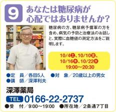 09_深澤薬局