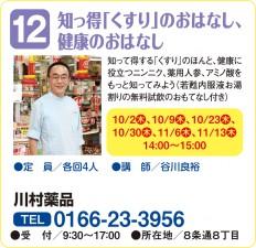12_川村薬品
