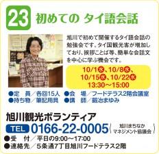 23_旭川観光ボランティア