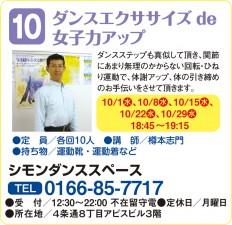 10_シモンダンススペース