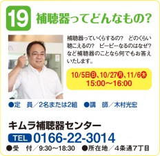 19_キムラ補聴器センター