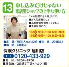 13_保険クリニック旭川店