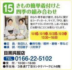 15_目黒呉服店