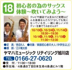 18_ヤマハミュージック