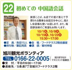 22_旭川観光ボランティア